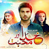 Watch Khuda Aur Mohabbat Season 2 – Episode 1 – Drama Geo Tv
