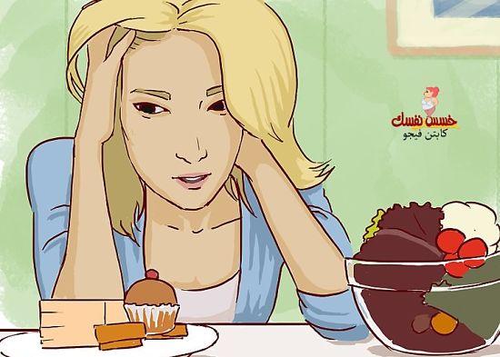 خسس نفسك مع الدكتورة دينا عبد الباسط