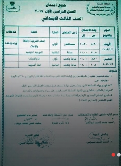 جدول امتحانات الصف الثالث الإبتدائي محافظة الشرقية