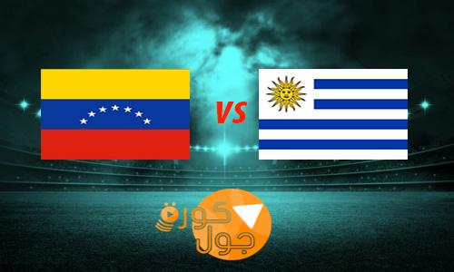 اوروجواي وفنزويلا