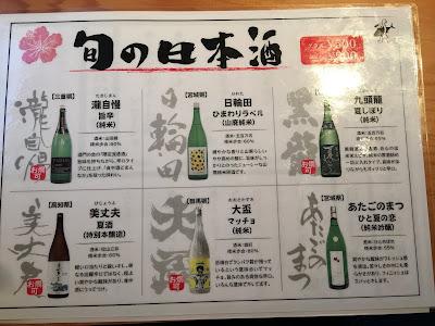 三茶まれの季節ごとの旬の日本酒のメニュー