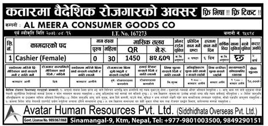 Free Visa, Free Ticket, Jobs For Nepali In QATAR,  Salary -Rs.42,601/