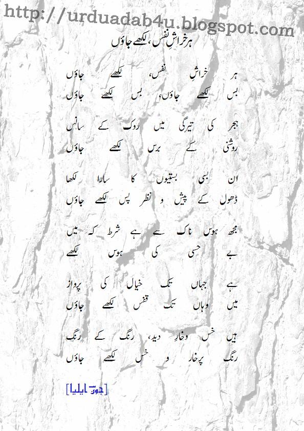 URDU ADAB: Har Kharash-e-Nafas Likhay Jaon; an Urdu Ghazal