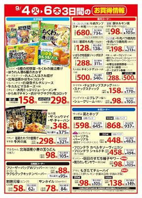【PR】フードスクエア/越谷ツインシティ店のチラシ9月4日号