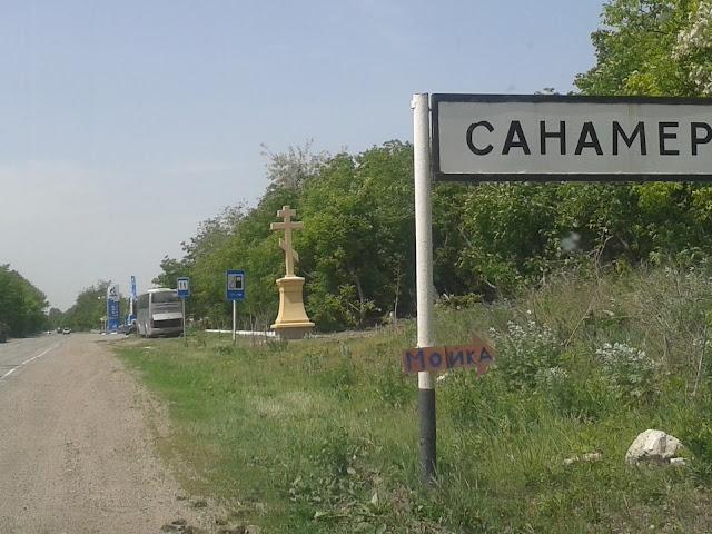 Православные кресты на въезде в п. Санамер на Кавминводах