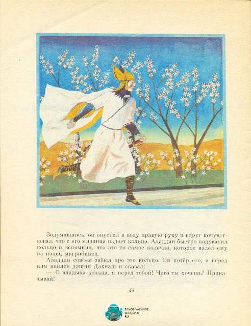 Библиотека детской литературы СССР советской старой из детства. Аладдин и волшебная лампа СССР.
