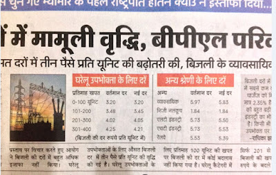 domestic consumers, uttarakhand electricity rates, bpl families