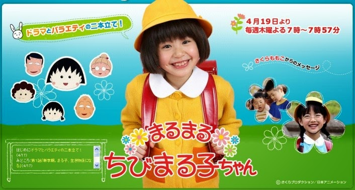 Phim Nhóc Maruko -Chibi Maruko-chan Live Action