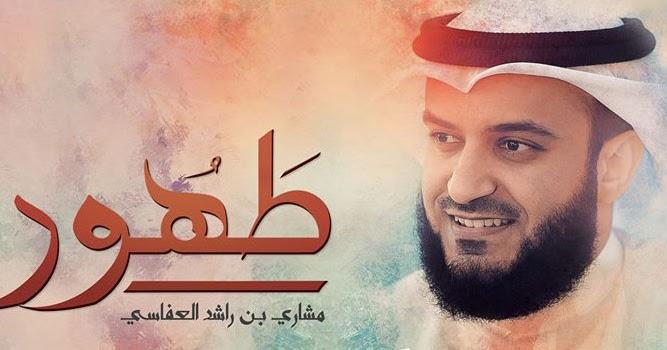 تحميل انشودة طهور مشاري العفاسي mp3