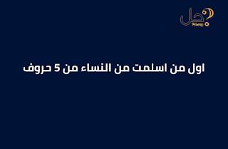 اول من اسلمت من النساء من 5 حروف لغز 29 فطحل