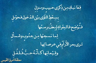 أجمل ما كتب امرؤ القيس