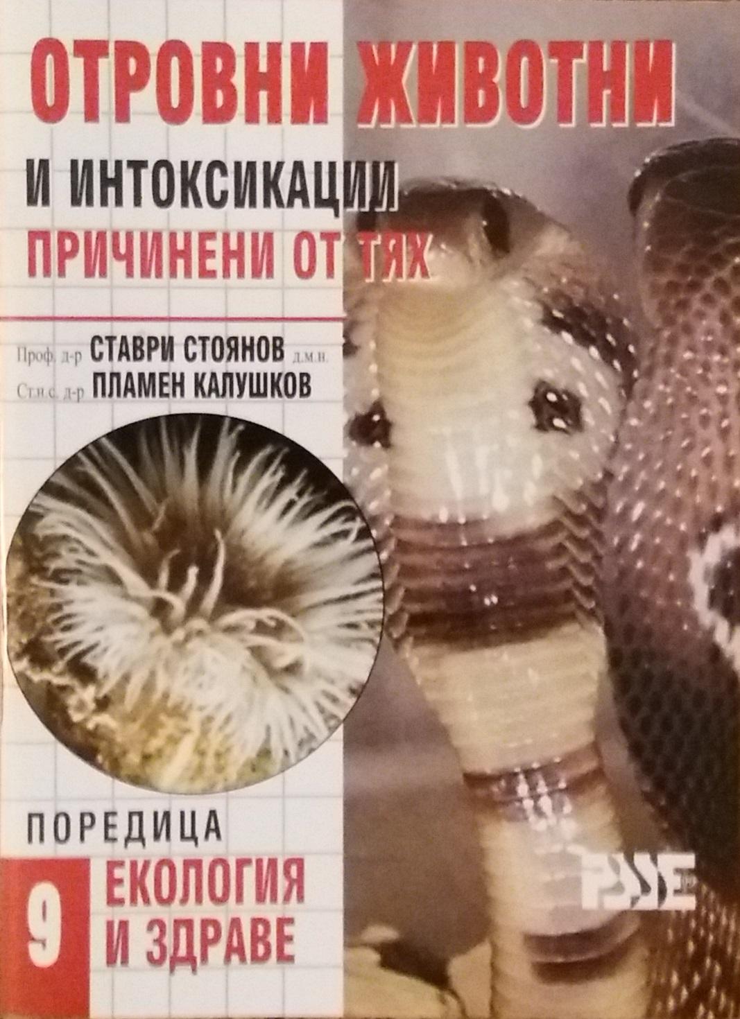 Отровни животни