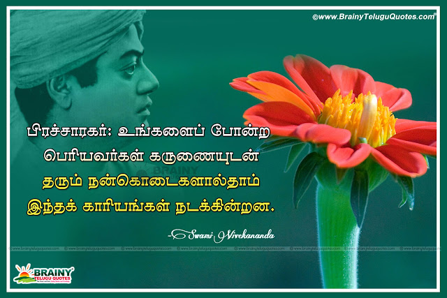 Inspiring Tamil Quotes from Swami Vivekananda, Best inspiring Lines in Tamil from Swami Vivekananda, Swami vivekananda Quotes in Tamil, Vivekananda Motivational Quotes in Tamil, vivekananda Inspirational Tamil messages to youth, New Latest Swami Vivekananda inspiring thoughts messages in Tamil for face book whatsapp sms free downloads to friends.