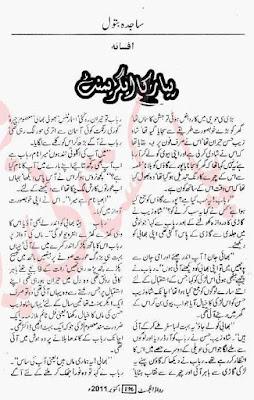 Pyar ka agreementby Sajida Batool pdf