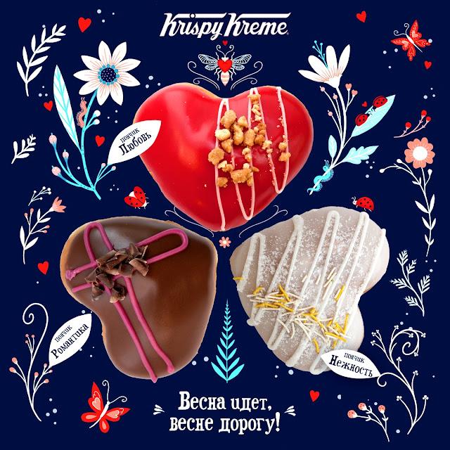 «Коллекция пончиков-сердечек» в Криспи Крим, «Коллекция пончиков-сердечек» в Krispy Kreme состав цена стоимость Россия 2019