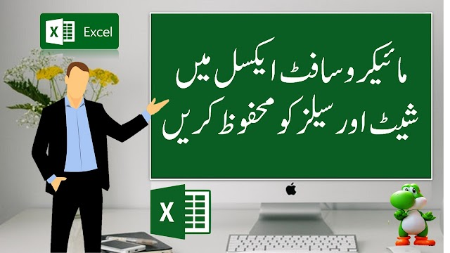 HOW TO PROTECT AND UNPROTECT SHEET AND CELLS IN MICROSOFT EXCEL