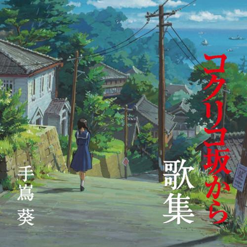 Aoi Teshima - Kokuriko zaka kara Kashuu [FLAC   MP3 320 / CD]