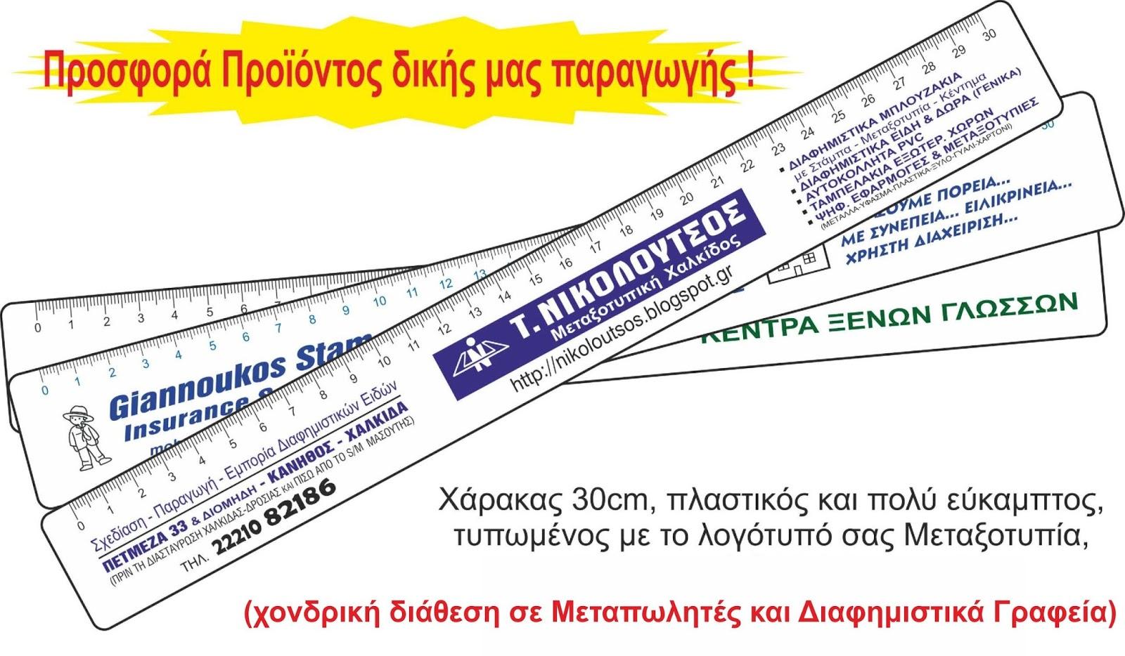 deb486c580ec Μεταξοτυπικη Χαλκιδος   Αγιων Αναργυρων Αθηνα - Τ. Νικολουτσος LASER ...