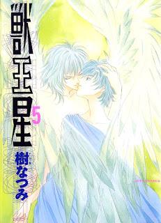 Juuousei+v01 05e [樹なつみ]獣王星 第01 05巻