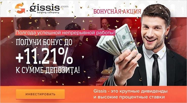 Полгода работы и акция Gissis