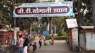 Somani garden near Muktidham temple