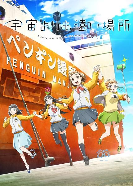 Review Anime Sora yori mo Tooi Basho