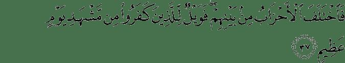 Surat Maryam Ayat 37