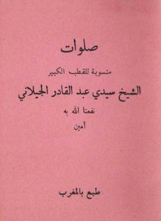 تحميل صلوات منسوبة للشيخ عبد القادر الجيلاني