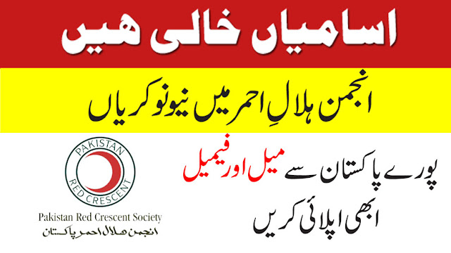 Anjuman Hilal Ahmar New Jobs 2019