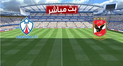 بث مباشر مباراة الأهلي والنجوم اليوم