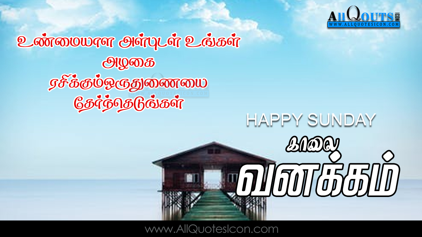 Happy Sunday Images Famous Good Morning Greetings In Tamil Hd
