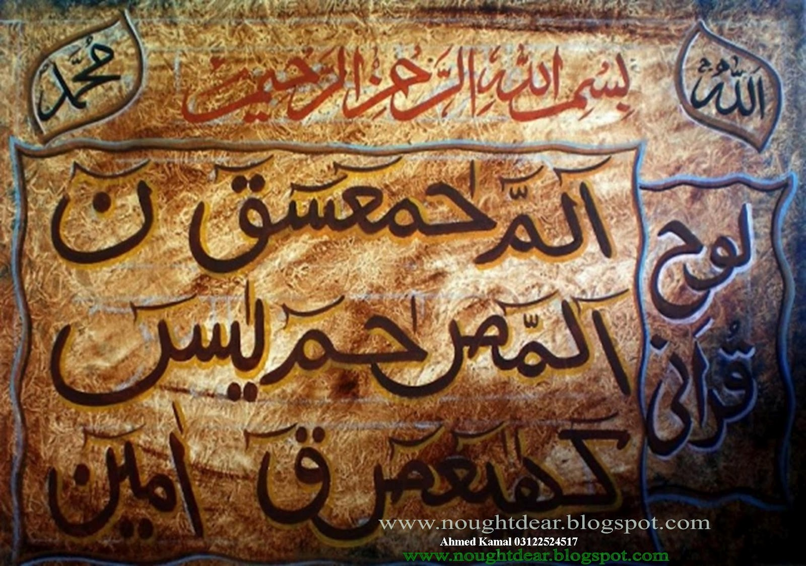 Loh Qurani Wallpaper: Ya Nooru Wazifa Surah Noor Benefits