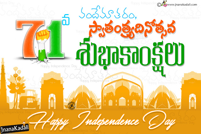 independence day greetings in Telugu, Happy independence day wallpapers, 2017 Independence day messages