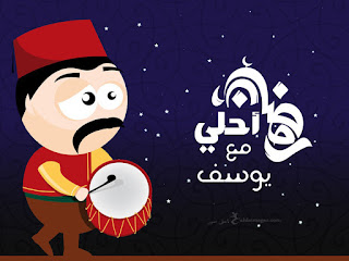 صور رمضان احلى مع يوسف