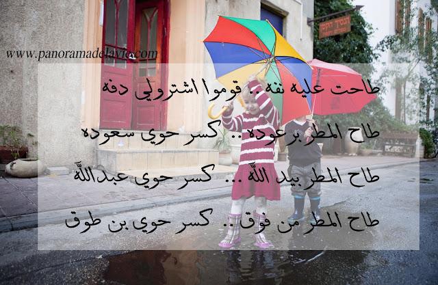 يقولونها في وقت المطر