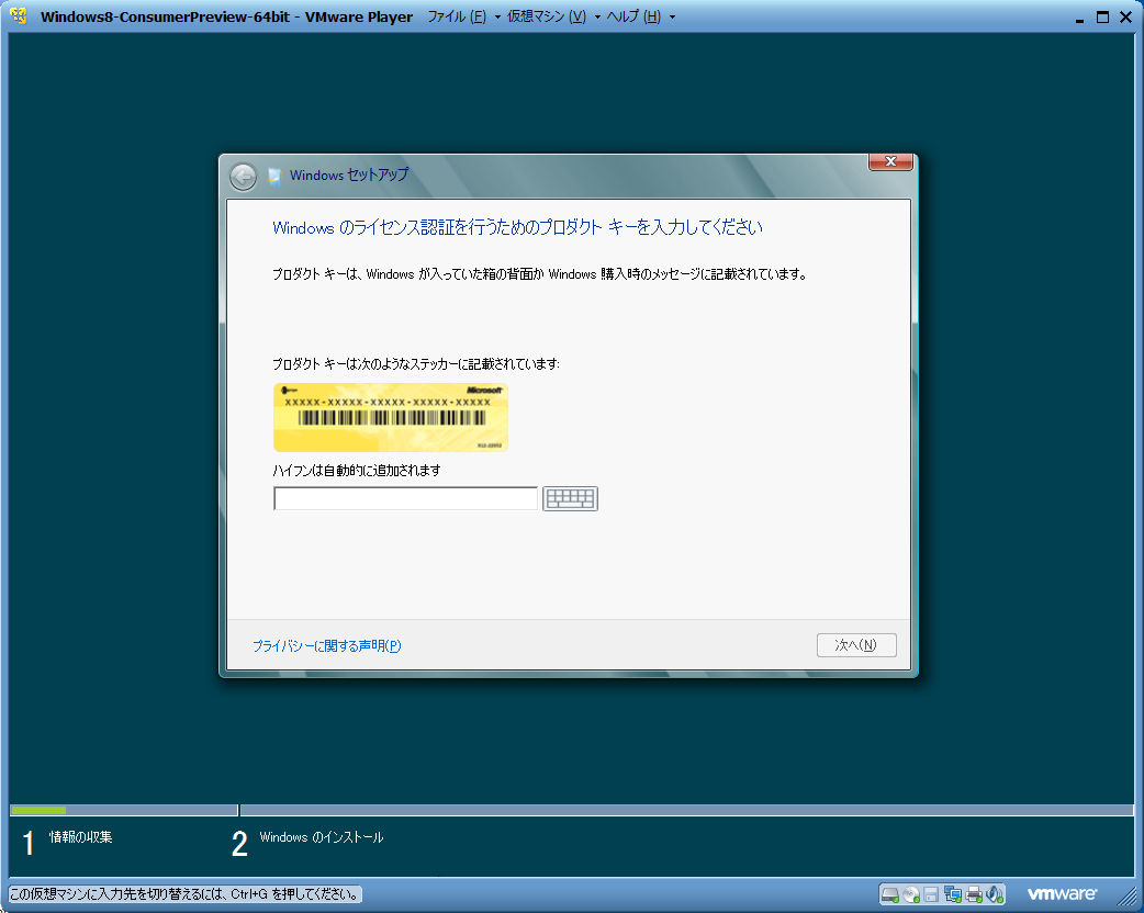 Windows 8 Consumer PreviewをVMware Playerで試す 1 -13