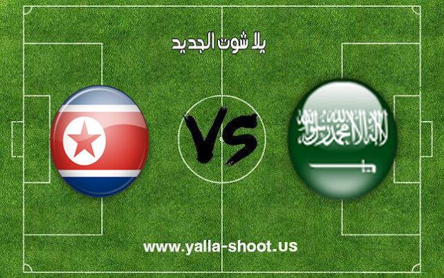 اهداف مباراة منتخب السعودية وكوريا الشمالية اليوم بتاريخ 08-01-2019 كأس آسيا 2019