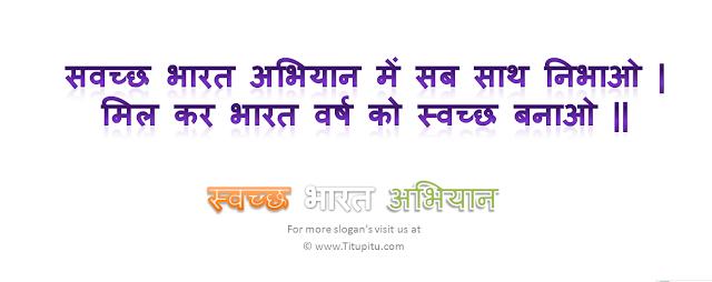 Slogan-on-swachh-bharat
