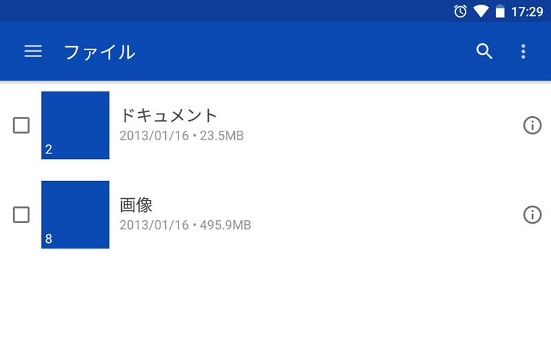 OneDriveのフォルダが消えたときは _1