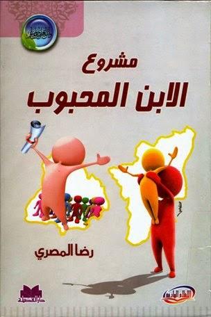 مشروع الابن المحبوب - رضا المصري pdf