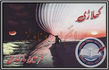 Free download Khiladi novel by Farheen Naz Tariq pdf