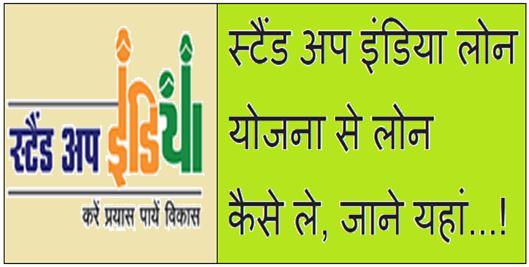 Stand up india loan ke liye kaise apply kare
