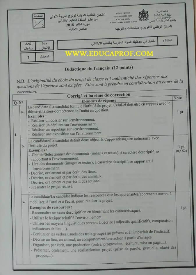 تصحيح ديداكنيك الفرنسية للتعليم الابتدائي 2018