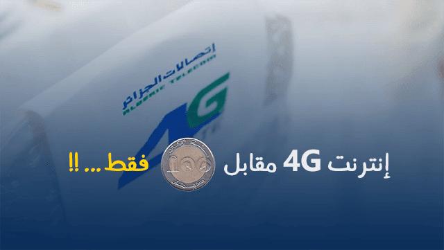 رسمياََ يمكنك الحصول على أنترنت 4G مقابل 100دج فقط على إتصالات الجزائر !