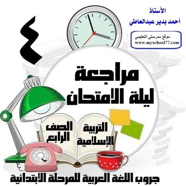 مراجعة ليلة امتحان التربية الإسلامية للصف الرابع الابتدائي الترم الأول 2019