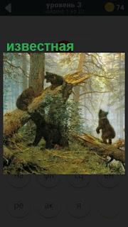 известная картина Шишкина про медведей в лесу