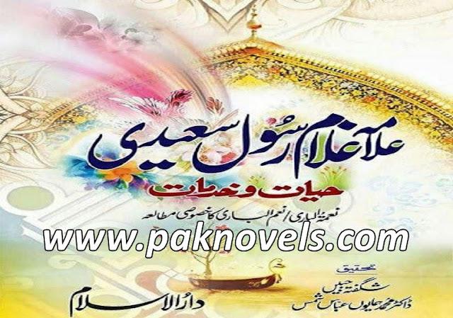 Allama Ghulam Rasool Saeedi By Shagufta Jabeen & Dr. Muhammad Hamaiyo