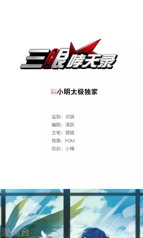 Tam Nhan Hao Thiên Lục Chap 257 - Trang 1