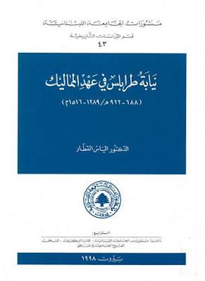 نيابة طرابلس في عهد المماليك 688 - 922هـ .. 1289 - 1516م pdf إلياس القطار