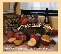 фруктовое изобилие